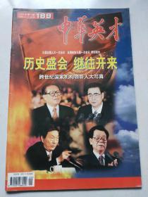 中华英才1998年第9期