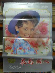 挂历:花影丽人 1992