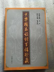 中华精品诗词百佳珍藏(作者之一何玉白签赠本)