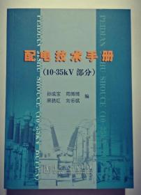 配电技术手册  (10~35kV部分)