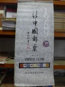 挂历:1989年新中国邮票 第一集