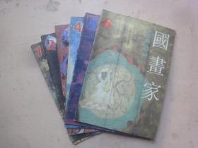 国画家,1993年第1-6期,总第1-6期,含创刊号