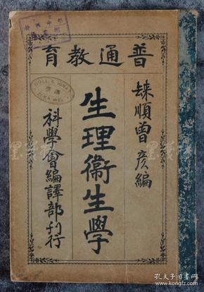 宣统二年(1910)上海科学会编译部刊行 曾彦编《生理卫生学》一册(内有人体的各个器官和和系统并有配图,尺寸:22.3*15.2cm)