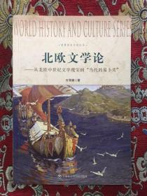 """北欧文学论 从北欧中世纪文学瑰宝到""""当代的易卜生"""""""