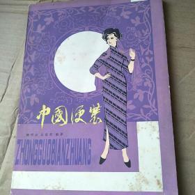 中国茶品鉴全书