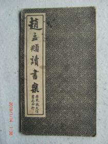 赵孟頫读书乐一册 全 石印本