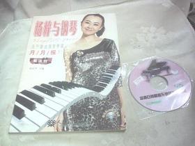 流行歌曲钢琴弹唱月月报1:杨梓与钢琴《标准版》