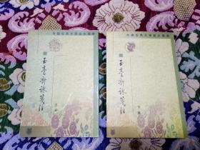 中国古典文学基本丛书:玉台新咏笺注(全二册)