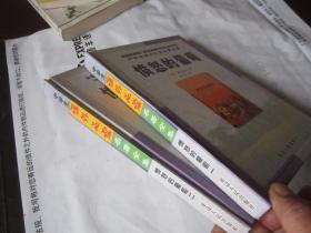 中学生课外必读名著全集・ 愤怒的葡萄  1.2  【2册合售】