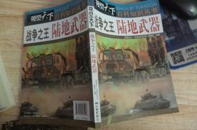 视觉天下-战争之王,陆地武器