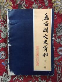 嘉峪关文史资料 第二辑【签赠本】