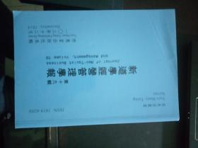 新道学经营管理学报:第十九辑【4.17日进书】
