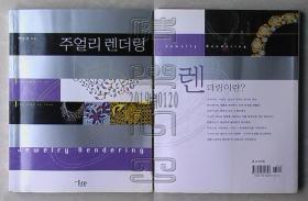 韩国原版-Jewelry Rendering珠宝渲染△