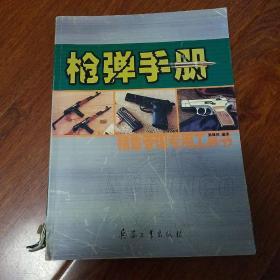 枪弹手册:销售管理专用工具书:[中英文本]