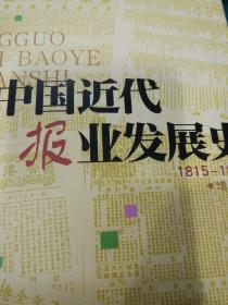 中国近代报业发展史1815~1874