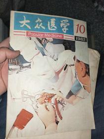 大众医学 1982.10