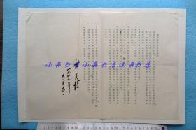 上海鸿英图书馆革新顺序 打字油印件一份 横八开(有著名教育家、开国副总理黄炎培1949年12月毛笔签名)保真稀见 183