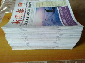 新周报77期/册合售:2017年38期册:1~3.5.6.8.10.12~14.17.19.20.22~29.31~35.37~39.41~50、2018年28期:1~4.8~10.12~14.17~29.31~34.36、2016年第12.35期、2012年第9期、2011年8册:4.7.9.18.21.22.24.31期【8开期刊 超多社会人文历史掌故】