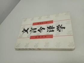 文言今译学