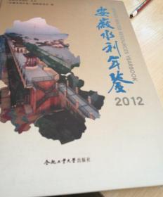 安徽水利年鉴.2012