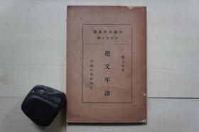 1935年商务印书馆32开:建文年谱