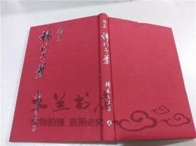原版日本日文书 柿わか叶 柿木キヌ子  株式会社トンボ 1990年7月 32开硬精装