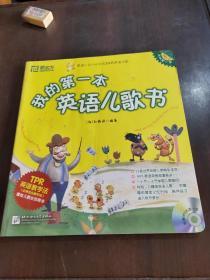 我们第一本英语儿歌书