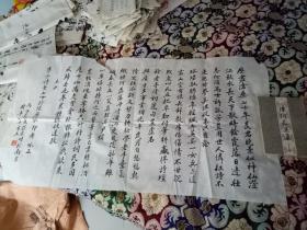女诗人刘季子上款:南京诗人符柬明书法(自书诗稿)