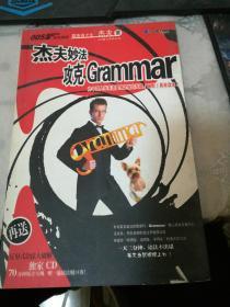 杰夫妙法攻克Grammar(附光盘)