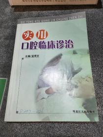 实用口腔临床诊治