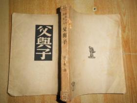 译文丛书:父与子(屠格涅夫选集,1950年六版,巴金译