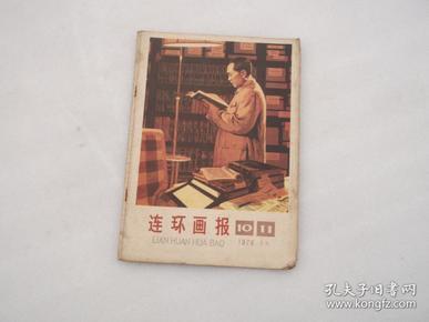 连环画报1976.10——11合刊