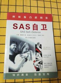 柯林斯百科图鉴: SAS自卫