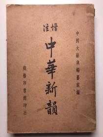 商务印书馆1950年本馆第1版 黎锦熙主编《增注 中华新韵》厚一册 HXTX113148