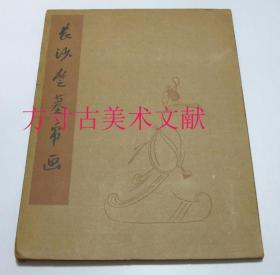 长沙楚墓帛画 文物出版社1973年8开活页齐全