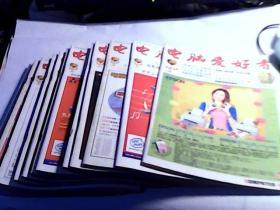 电脑爱好者 2000年第1至12.15期共13本合售