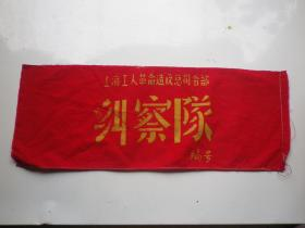 文革红布袖章:上海工人革命造反 总司令部 纠察队