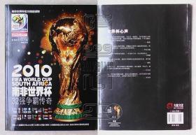 《法国足球》世界杯专刊中文版-2010南非世界杯32强争霸传奇(无光盘,有随书海报)△