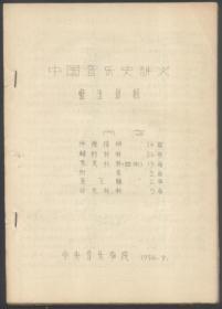 中国音乐史讲义(油印本)