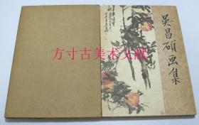 吴昌硕画集  古典艺术出版社 1959年8开精装原函  未翻阅品好