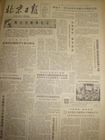 《北京日报》【陇海铁路宝天段在抢修中,有照片王昆仑任民革中央代主席;五届人大常委会第二十次会议闭幕,决定十一月在京召开五届人大四次会议,有习仲勋】
