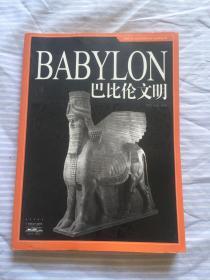 巴比论文明