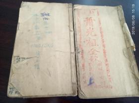稀见木刻本戏曲文献,新造萧光祖全歌,玉盒仙琴金宝扇,一套八卷