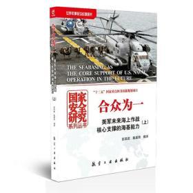 合众为一(美军未来海上作战核心支撑的海基能力上下)/国家安全研究系列丛书 正版 彭英武  9787516512425