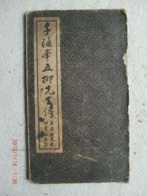 李海峰五柳先生传一册 全 石印本