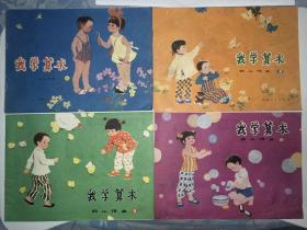 我学算术 幼儿作业1、2、3、4