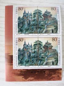 2002年特种邮票 2002-22 T 中国-斯洛伐克联合发行《亭台与城堡》特种邮票 1套2枚 两联4枚 【新票】横方联 下侧带一厂铭