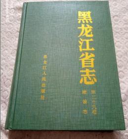 黑龙江省志第二十九卷:建设志