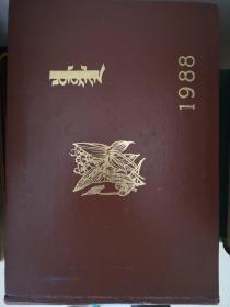 花蕾1988年合订本