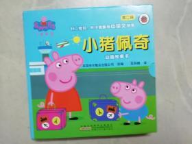 小猪佩奇 第二辑(全10册)